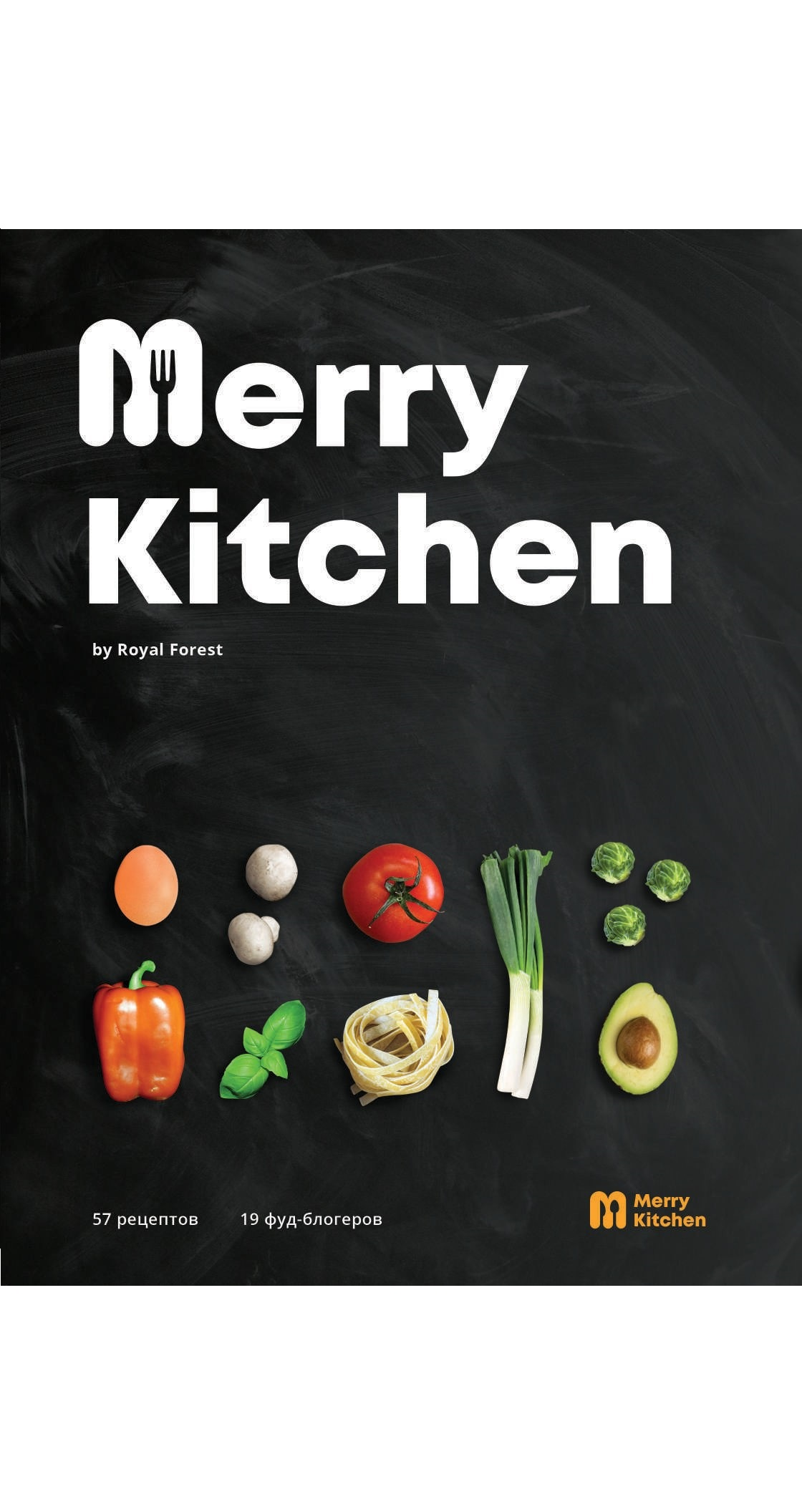 Книга рецептов Merry Kitchen