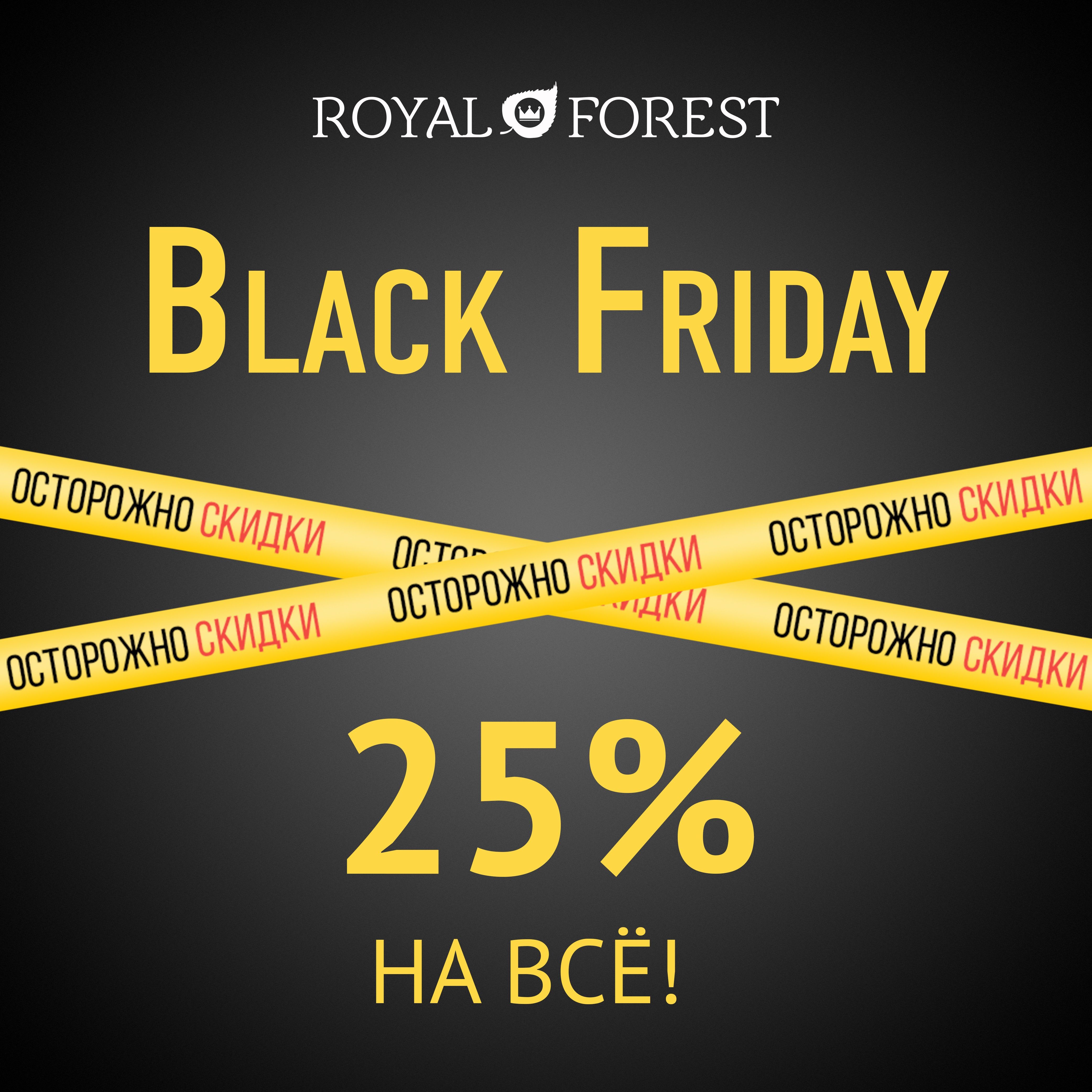 Black Friday в Royal Forest