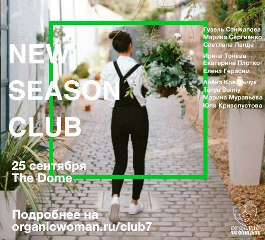 Organic Woman New season club | Москва | 25 сентября