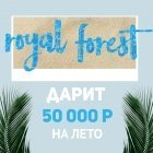 Royal Forest дарит ЛЕТО